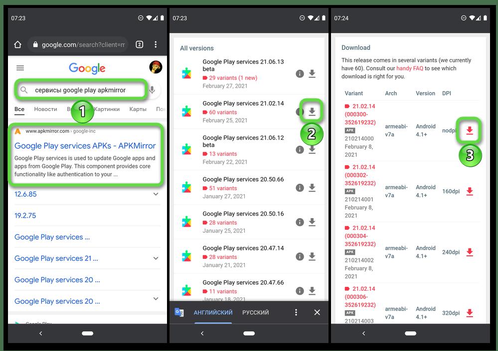 Поиск и скачивание APK-установщика приложения Сервисы Google Play на смартфоне с Android