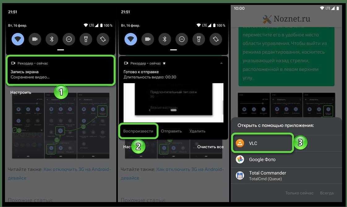 Попытка воспроизведения записанного с экрана видео на мобильном устройстве с ОС Android