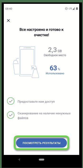 Посмотреть результаты сканирования в приложении CCleaner для мобильной ОС Android