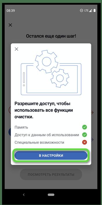Предоставить дополнительный доступ к возможностям приложению CCleaner на мобильном устройстве с Android