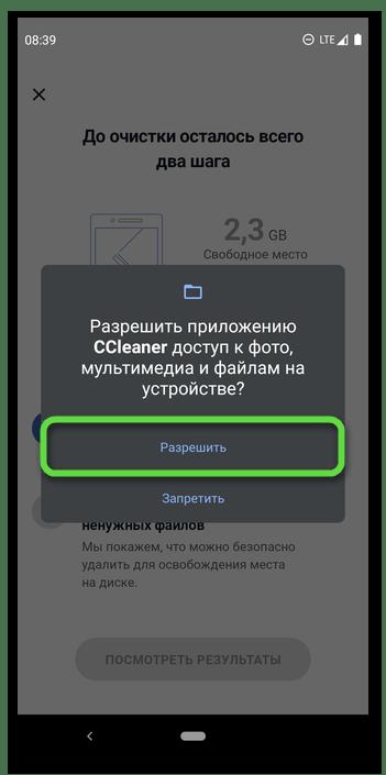 Предоставить доступ к файлам приложению CCleaner на мобильном устройстве с Android