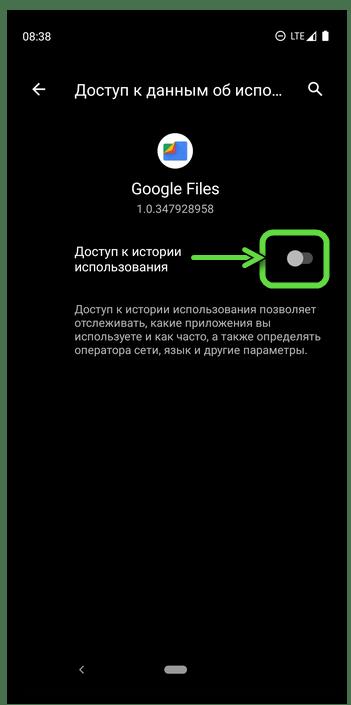 Предоставить доступ к истории использования для приложения Google Files для мобильной ОС Android