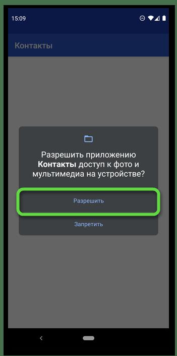 Предоставить доступ к мультимедиа в приложении Контакты на мобильном устройстве с ОС Android