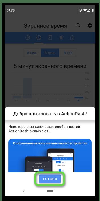 Приступить к использованию приложения ActionDush на мобильном девайсе с Android