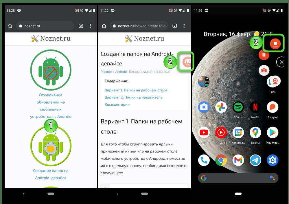Процесс и остановка записи в приложении Mobizen на мобильном устройстве с Android