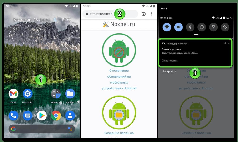 Процесс записи экрана на мобильном устройстве с ОС Android