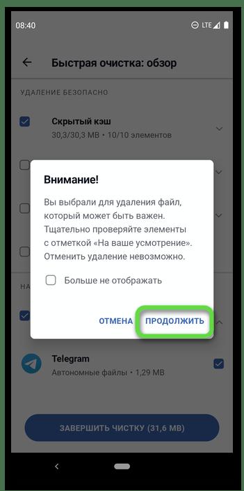 Продолжить чистку данных в приложении CCleaner для мобильной ОС Android