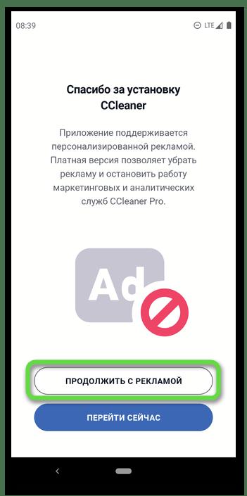Продолжить использовать с рекламой приложение CCleaner на мобильном устройстве с Android