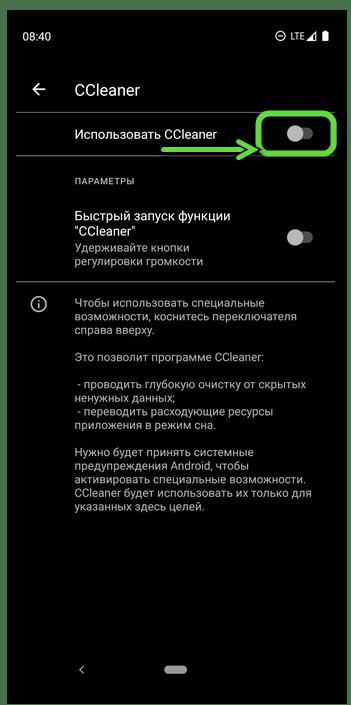 Разрешить использовать дополнительные возможности приложению CCleaner на мобильном устройстве с Android