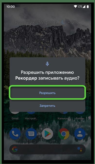 Разрешить запись аудио на мобильном устройстве с ОС Android