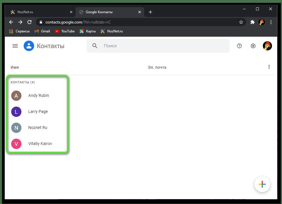 Результат синхронизации контатов с учестной записью Google на Android в браузере на ПК