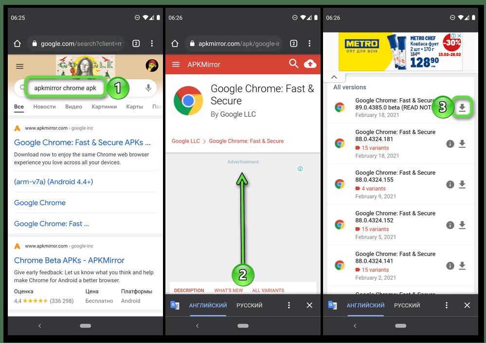 Самостоятельный поиск и скачивание APK файла браузера на мобильном девайсе с Android