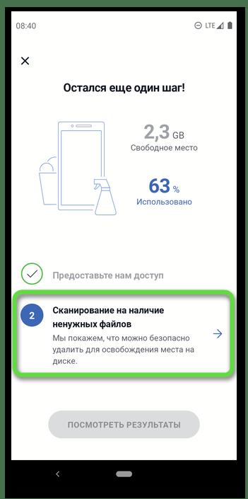 Сканирование на наличие ненужных файлов в приложении CCleaner для мобильной ОС Android