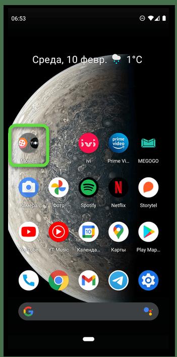 Созданная папка с приложениями на рабочем столе Android