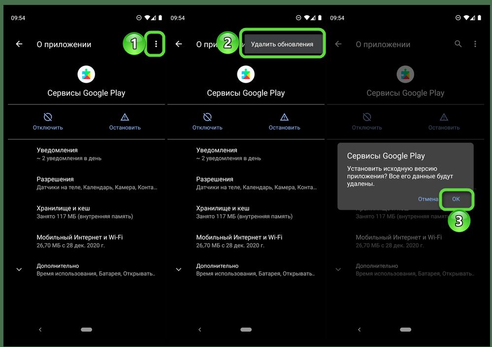 Удаление обновлений для приложения Сервисы Google Play на смартфоне с Android