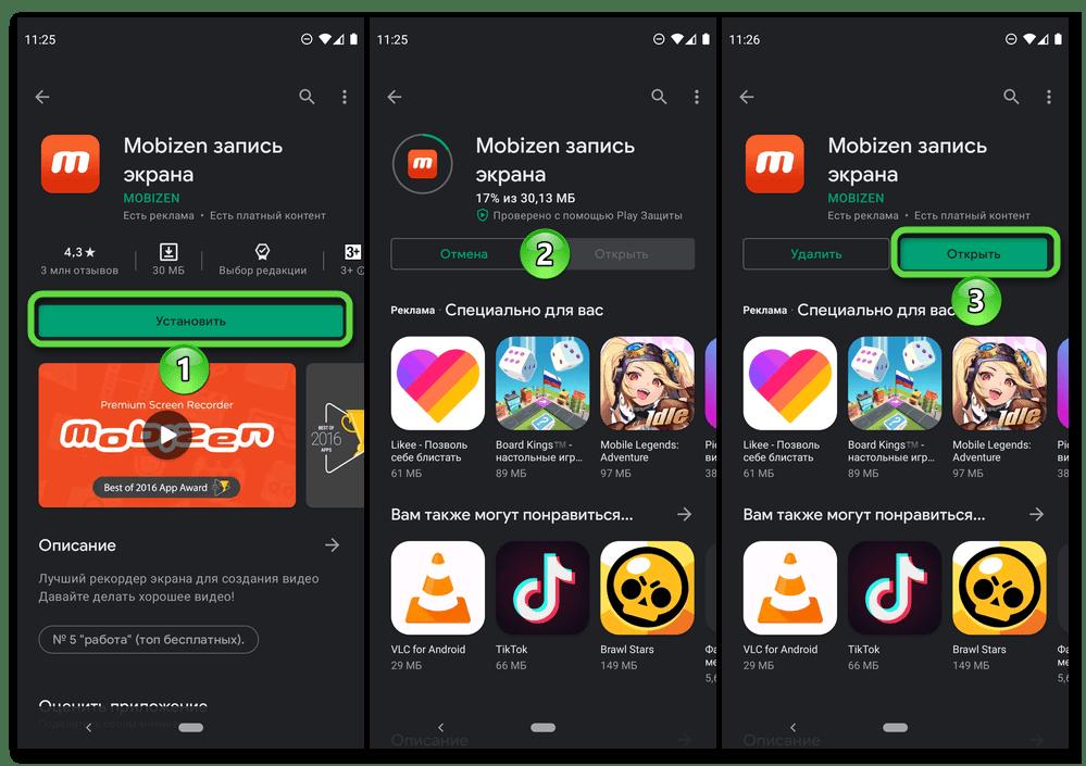 Установка и запуск приложения Mobizen на мобильном устройстве с Android