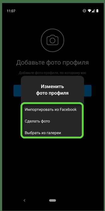 Варианты добавления фото аккаунта в приложении Instagram на телефоне с Android