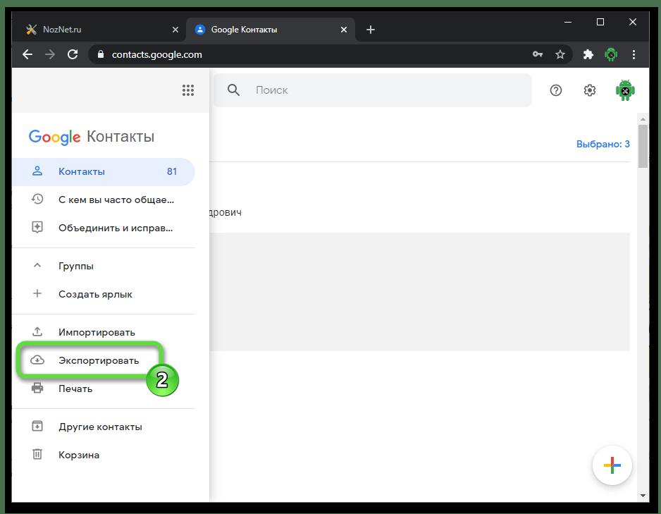 Веб-страница Google Контакты в браузере на ПК - Меню - функция Экспортировать