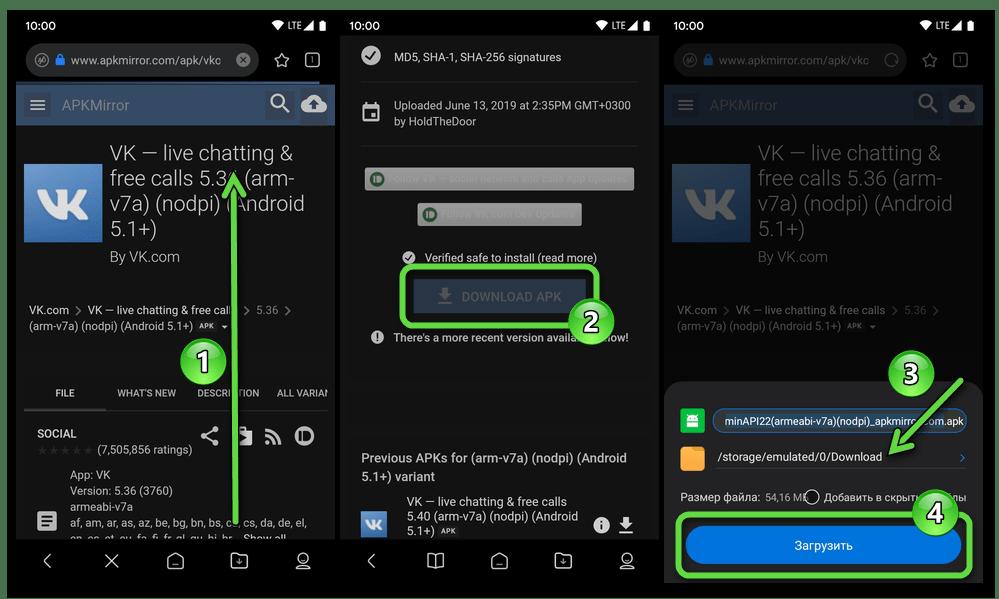ВКонтакте для Android - начало скачивания APK-файла определенной сборки приложения с сайта apkmirror