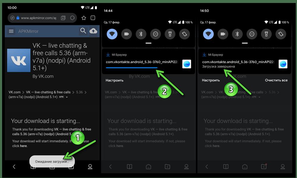 ВКонтакте для Android - процесс скачивания APK файла приложения с ресурса apkmirror