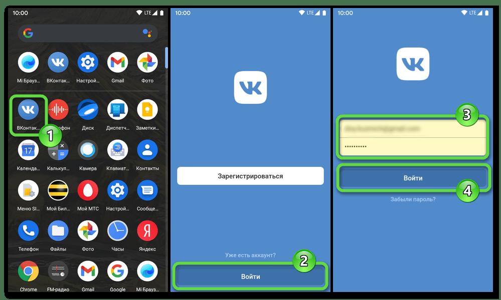 ВКонтакте для Android - запуск установленной путём развертывания APK старой версии программы, авторизация в соцсети