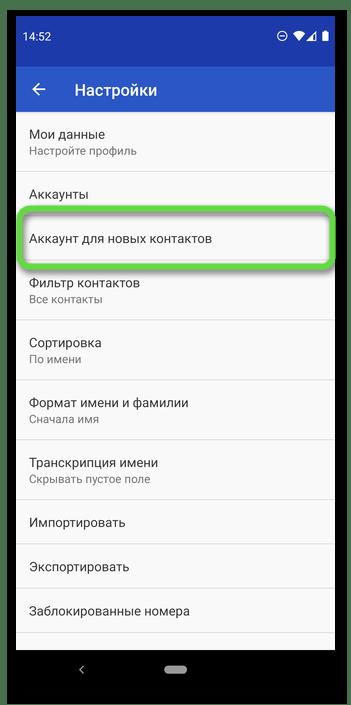Выбор аккаунта для новых записей в настройках приложения Контакты на мобильном устройстве с ОС Android