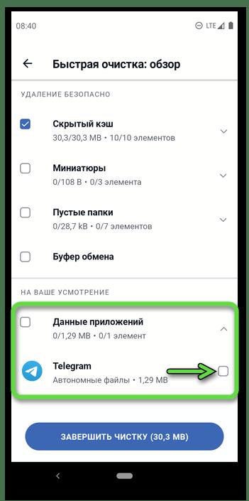 Выбор данных сторонних приложений для очистки в приложении CCleaner для мобильной ОС Android