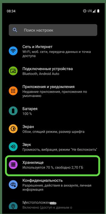 Выбор раздела Хранилище в настройках мобильной ОС Android