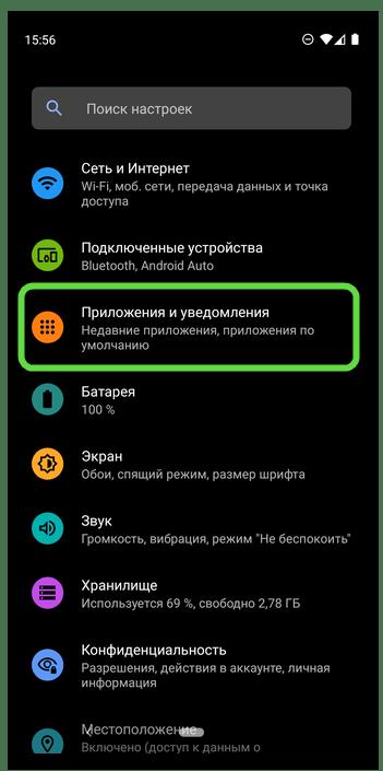 Выбор раздела Приложения и уведомления в настройках мобильной ОС Android