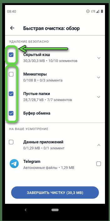 Выбор типа данных для очистки в приложении CCleaner для мобильной ОС Android