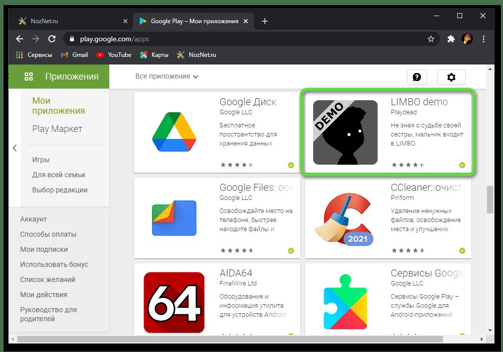 Выбор удаленного приложения для установки на сайте Google Play Маркета в браузере на ПК