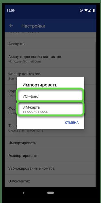 Выбор варианта импорта записей в адресную книгу в приложении Контакты на мобильном устройстве с ОС Android