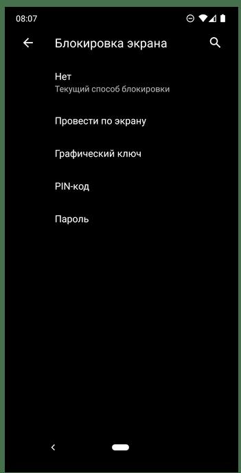 Выбрать предпочтительный метод блокировки экрана в настройках мобильной ОС Android