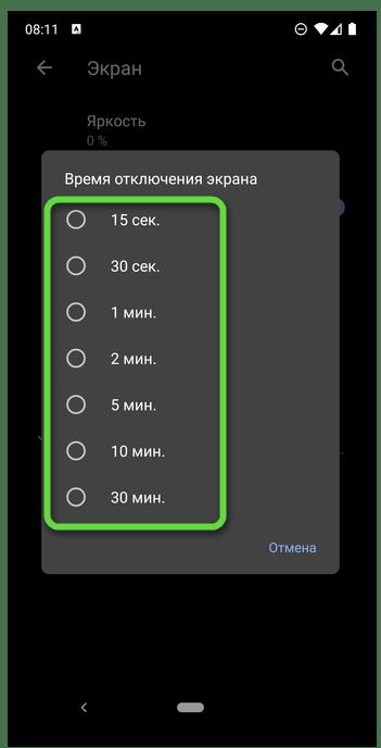 Выбрать время отключения экрана на мобильном устройстве с Android
