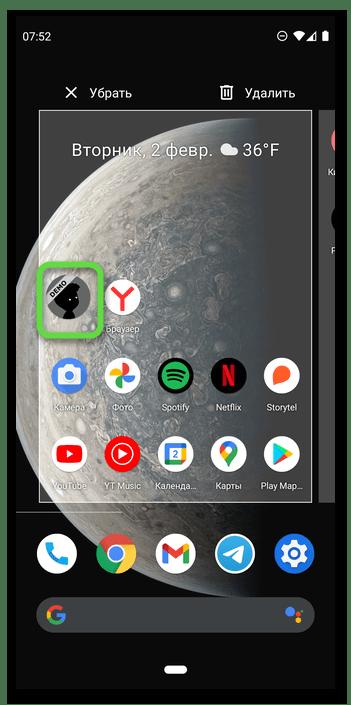 Выделение ярлыка приложения для его добавления в папку и удаления с рабочего стола в ОС Android