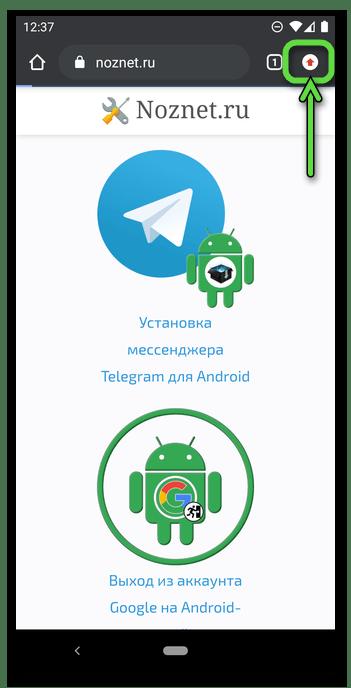 Вызов меню браузера с доступными обновлениями на мобильном устройстве с Android