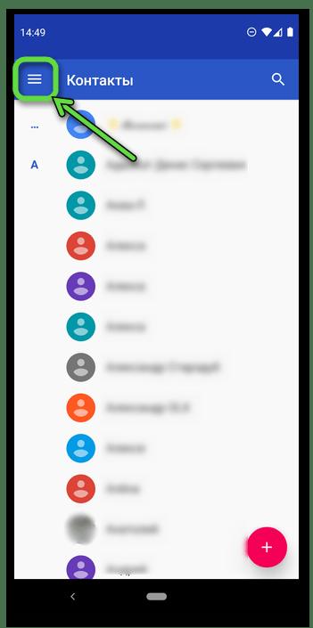 Вызов меню в приложении Контакты на мобильном устройстве с ОС Android