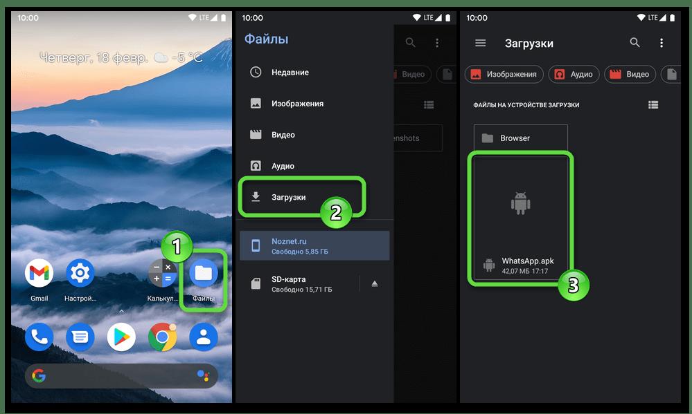 WhatsApp для Android открытие APK-файла мессенджера в файловом менеджере