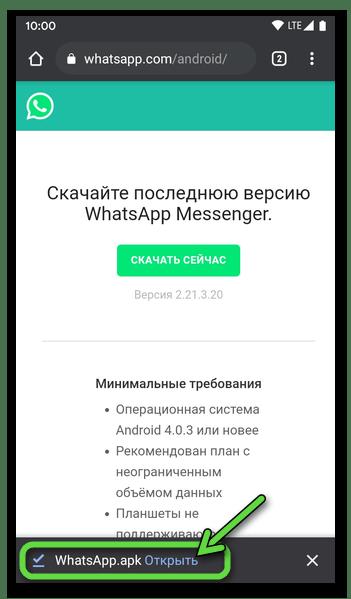 WhatsApp для Android открытие APK-файла приложения средствами мобильного браузера после скачивания пакета