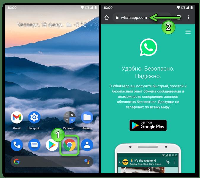 WhatsApp для Android переход на официальный сайт мессенджера через мобильный браузер