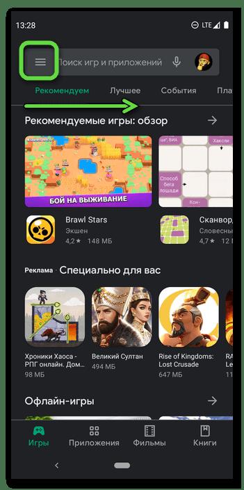 Запуск и вызов меню Google Play Маркета на мобильном устройстве с Android