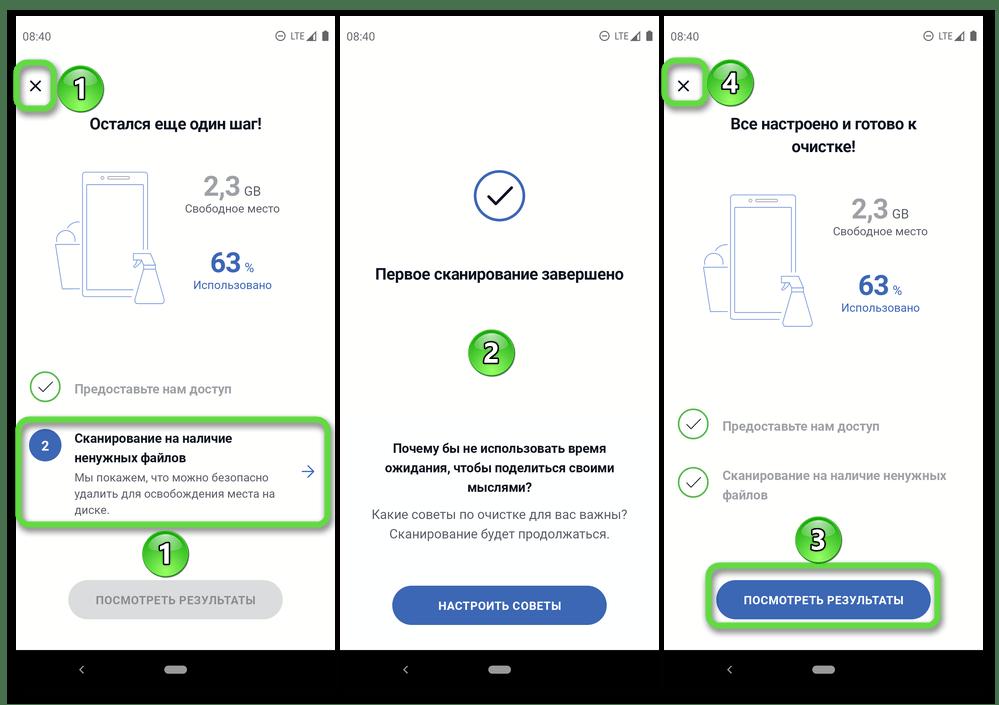 Запуск или пропуск процедуры сканирования в приложении CCleaner на мобильном устройстве с Android