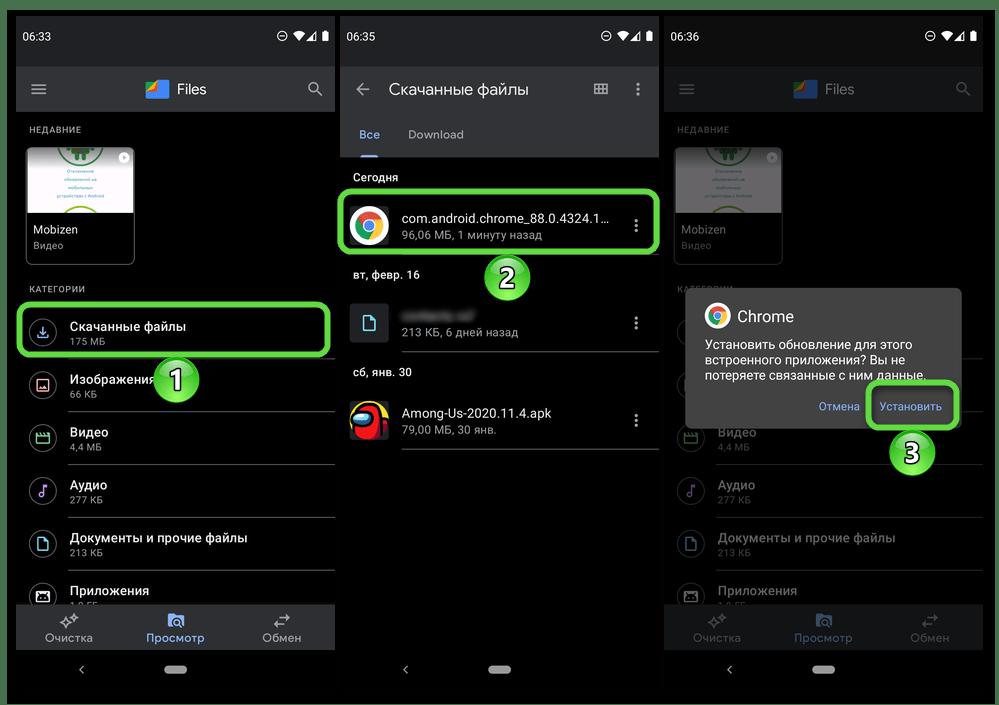 Запуск установки APK файла для обновления браузера на мобильном девайсе с Android