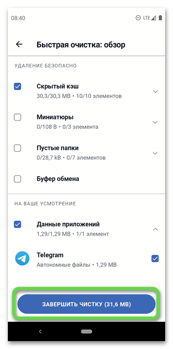 Завершить чистку данных в приложении CCleaner для мобильной ОС Android