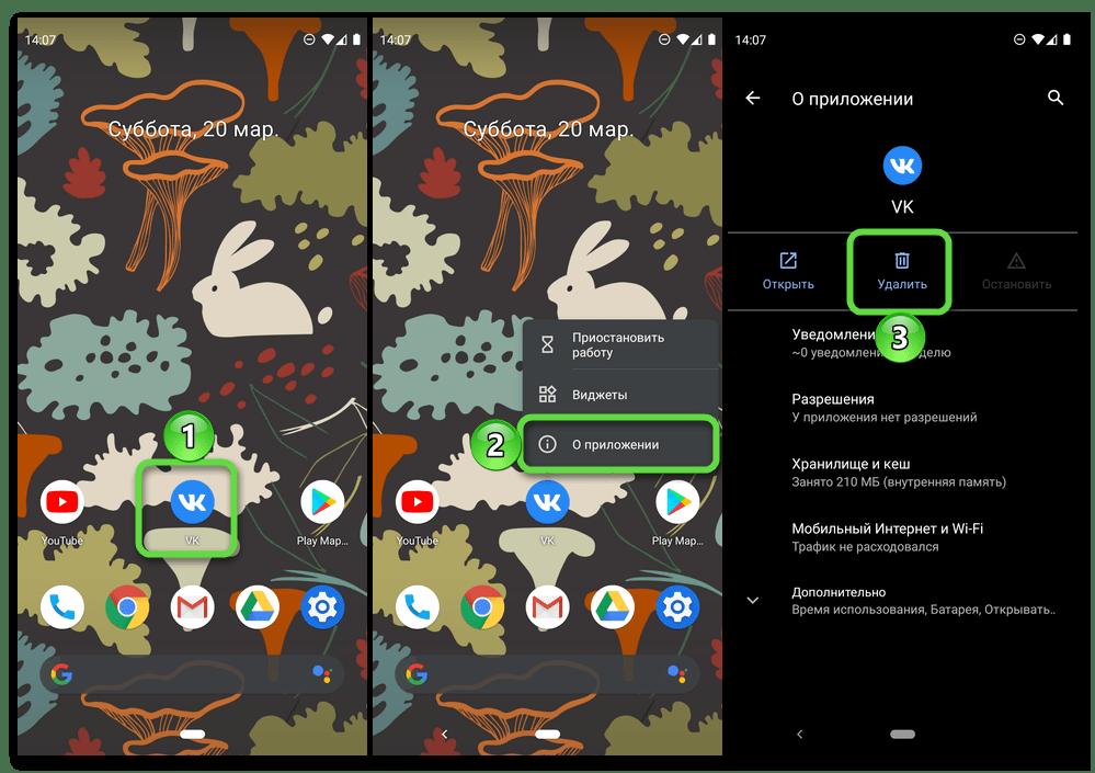 Альтернативный вариант перехода к удалению приложения ВКонтакте в Настройках мобильной ОС Android