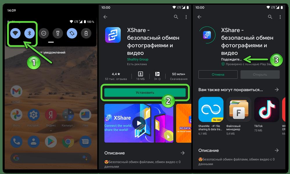 Android Активация Wi-Fi и Bluetooth-модулей, установка приложения XShare на два устройства с целью передачи VCF-файла с контактами с одного на другое