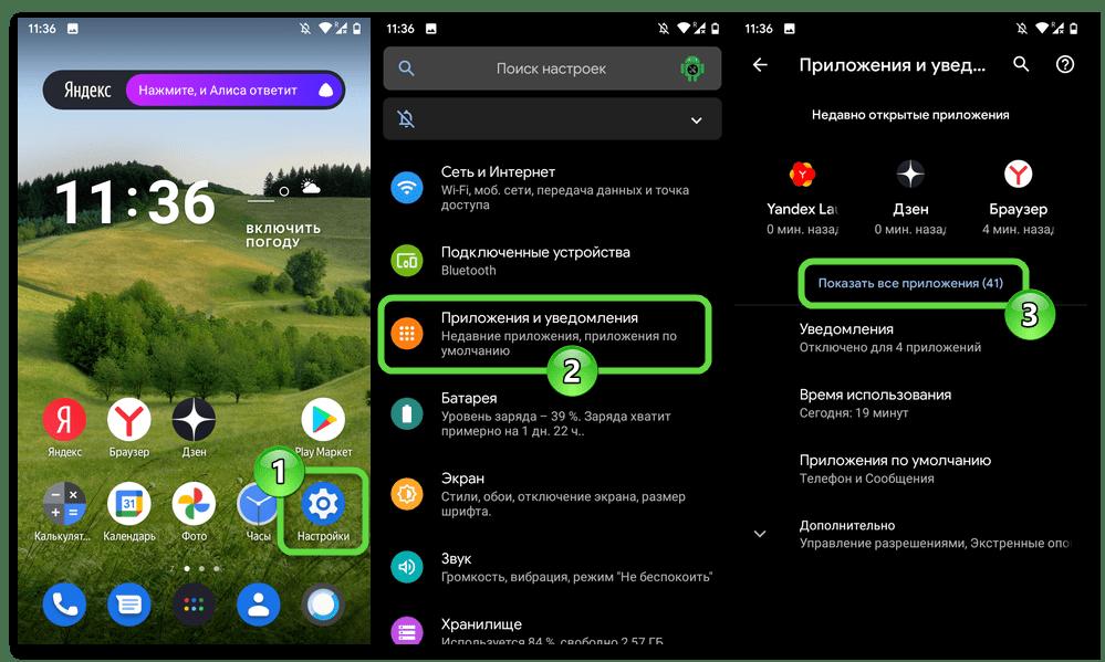 Android Настройки - Приложения и уведомления- Все приложения для отключения оповещений из приложения Яндекс.Дзен
