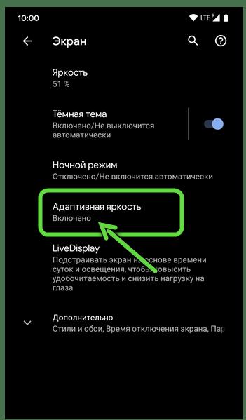Android - Опция Адаптивная яркость в разделе Экран Настроек операционной системы