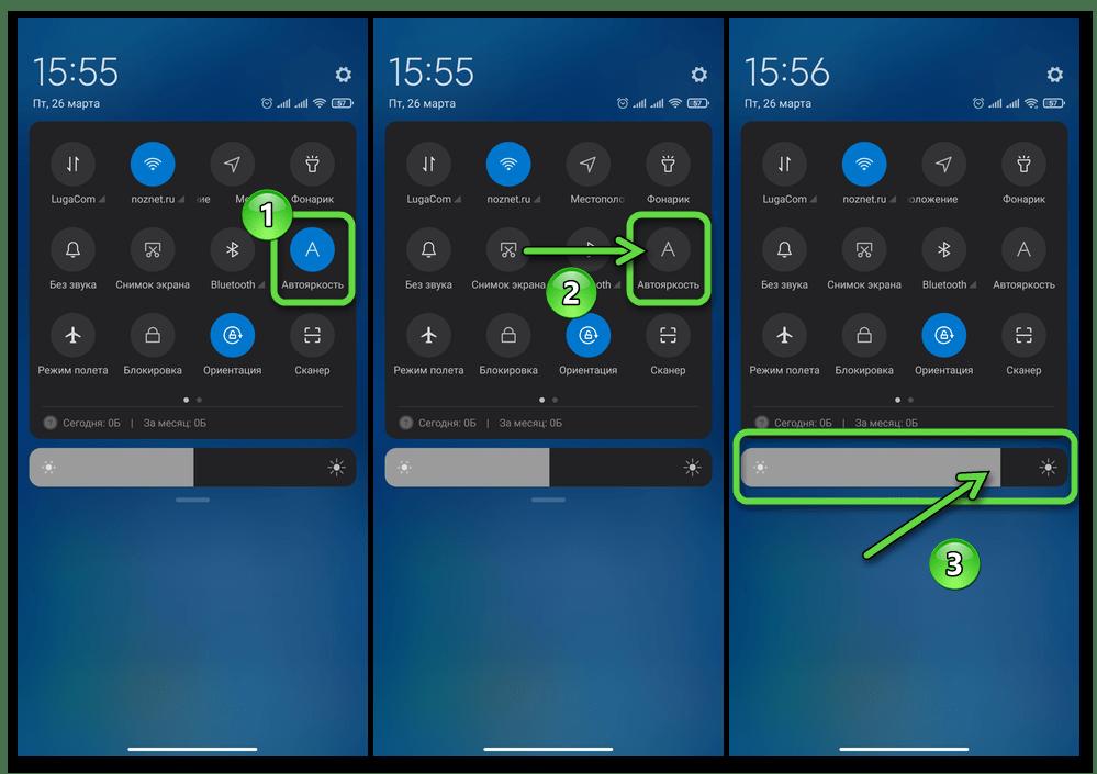Android - отключение автояркости в системной шторке MIUI, регулировка параметра с помощью бегунка внизу панели быстрого доступа