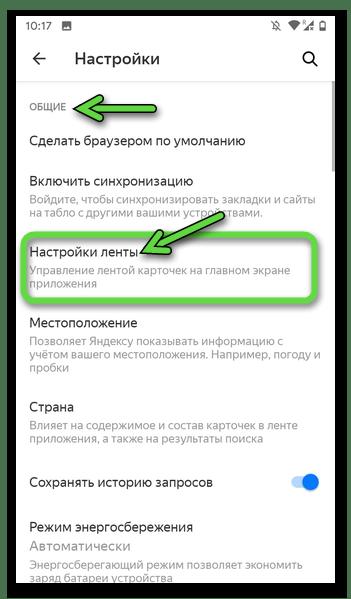 Android Отключение Дзен в приложении Яндекс - с Алисой пункт Настройки ленты в категории Общие Настроек софта